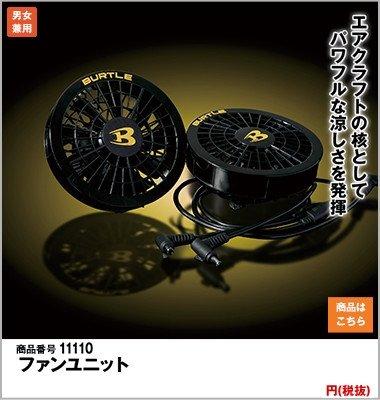 AC110 ファンユニット