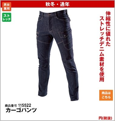 デニムの作業服カーゴパンツ5522