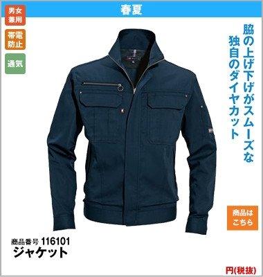 紺の制電作業服