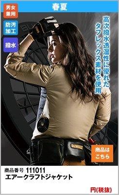 AC1011 エアークラフトジャケット(ユニセックス)