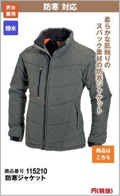 ジャケット 5210
