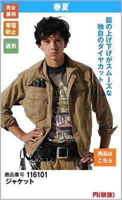 かっこいい制電作業服