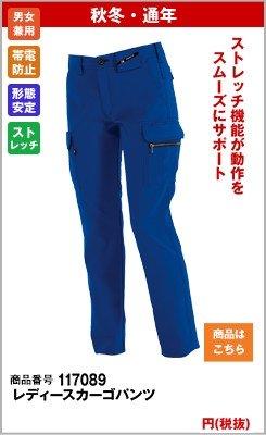 青のレディースカーゴパンツ