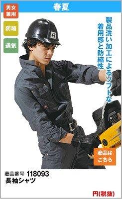 バートル8093 長袖シャツ