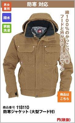 フード付きジャケット 8110