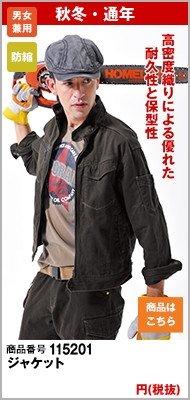 ジャケット5201