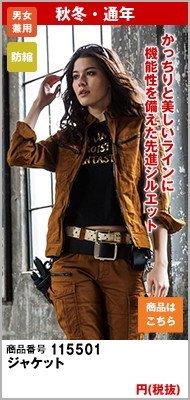 男女兼用で女性もおしゃれに着こなせる作業ジャケット 5501