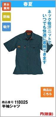 バートル8025 半袖シャツ