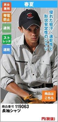 バートル9063 長袖シャツ