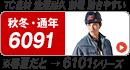 バートル6091