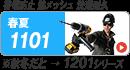 バートル1101