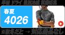 バートル4026