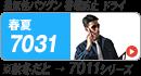 バートル7031