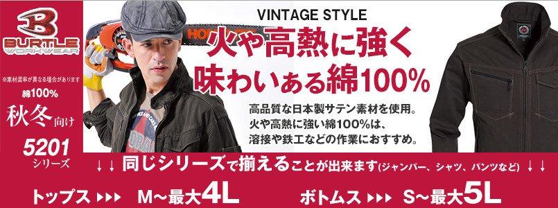 作業服 バートル5201
