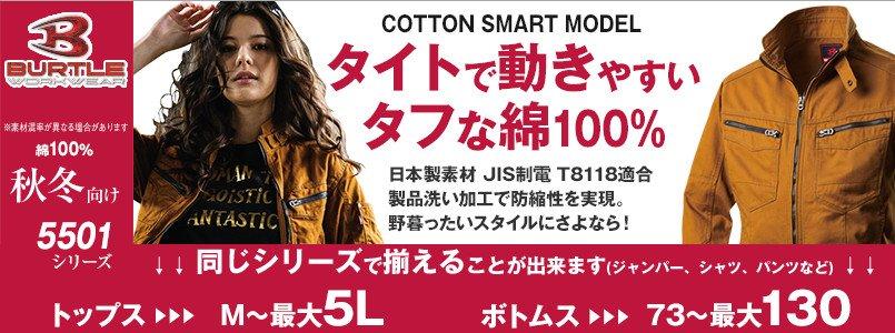 作業服 バートル5501