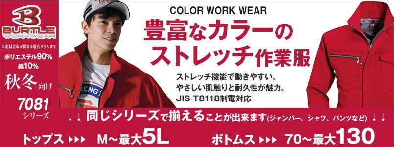 赤・レッド作業服 7081シリーズ