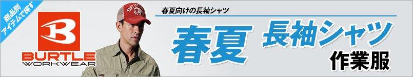バートルの春夏・長袖シャツ