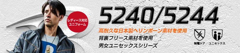 バートル5240・5244防寒服