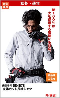 A-4678 立体カット長袖シャツ