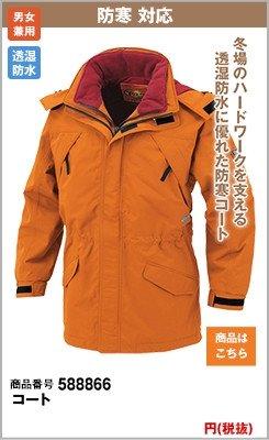 防水性に優れた防寒コート