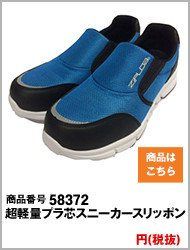 軽量樹脂先芯セーフティ-スニーカー(スリッポン) HZ-372