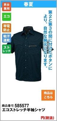 エコストレッチ半袖シャツ