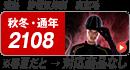 コーコス(co-cos) 2108