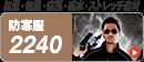 コーコス(co-cos) 2240