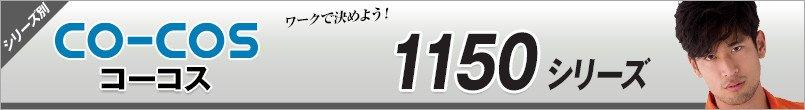 アンドレスケッティ1150