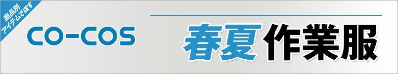 作業服コーコス(co-cos) 春夏
