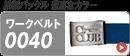 ワークベルト00405