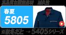 SS5805