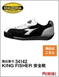 ディアドラ KING FISHER 142