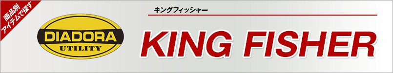 安全靴ディアドラ|KING FISHER(キングフィッシャー)