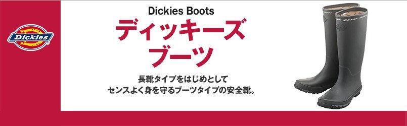 ディッキーズのブーツ