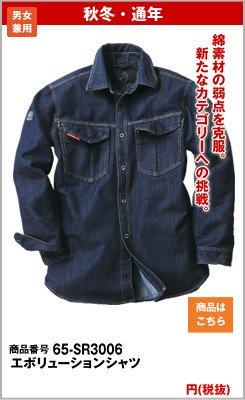 3006 エボリューションシャツ