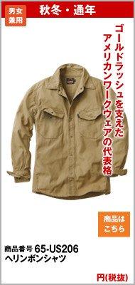 206 ヘリンボンシャツ