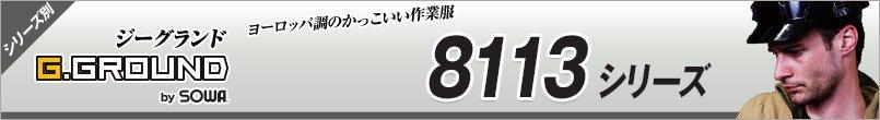 作業服G.GROUND(ジーグランド) AW8113シリーズ