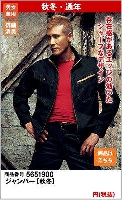 新庄モデル長袖ジャンパー