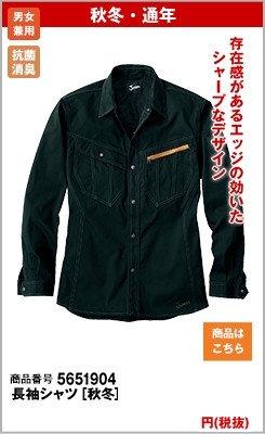 新庄モデル長袖シャツ