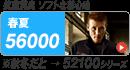 ジャウィン(jawin) 56000