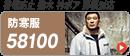 ジャウィン(jawin) 58100