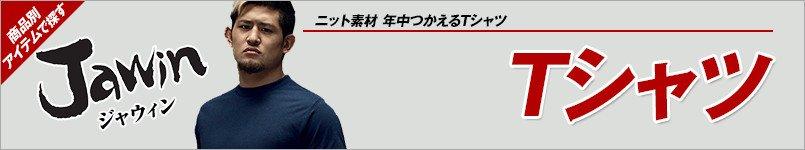 作業服JAWIN(ジャウィン)Tシャツ