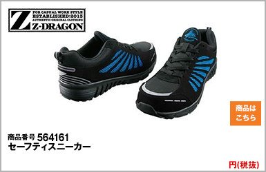 Z-DRAGON 4161