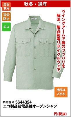 エコ製品制電オープンシャツ