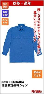 形態安定長袖シャツ