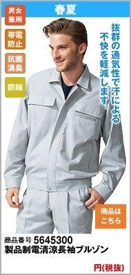 製品制電清涼長袖ブルゾン