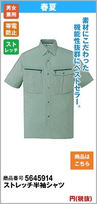 ストレッチ半袖シャツ