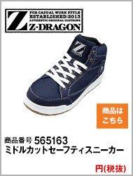 Z-DRAGON 5163