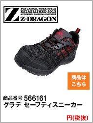 Z-DRAGON 6161